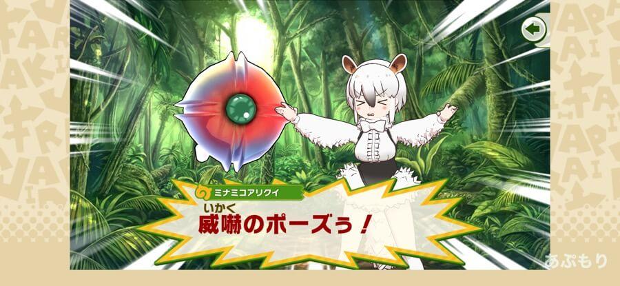 けもフレ3 ストーリー画面