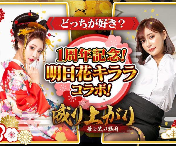「成り上がり」×「明日花キララ」コラボ開催中!