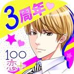 100恋 アイコン