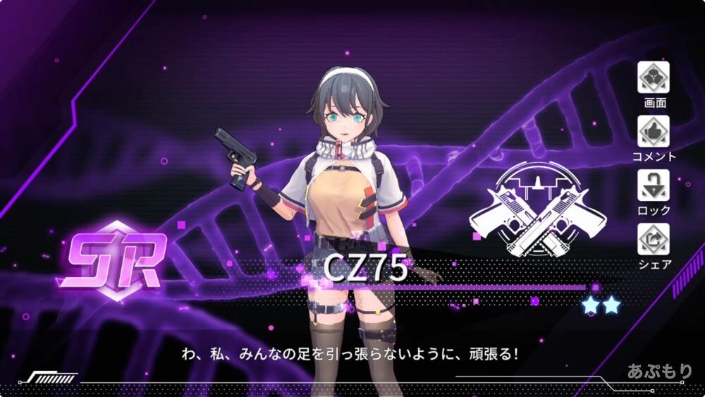 プロシグ CZ75