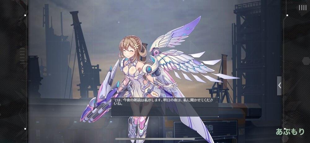 戦姫ストライク ユメ ホーム画面のセリフ