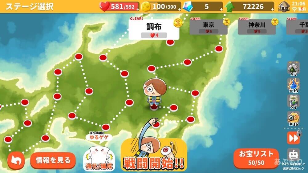 ゆるゲゲ ステージ選択画面