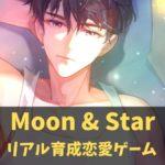 Moon & Star|イケメンタレント育成恋愛シミュレーションをプレイしてみた!