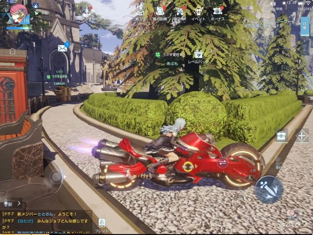 ドラブラ バイク乗車