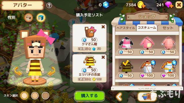 アバターの衣装変更(ミツバチ)
