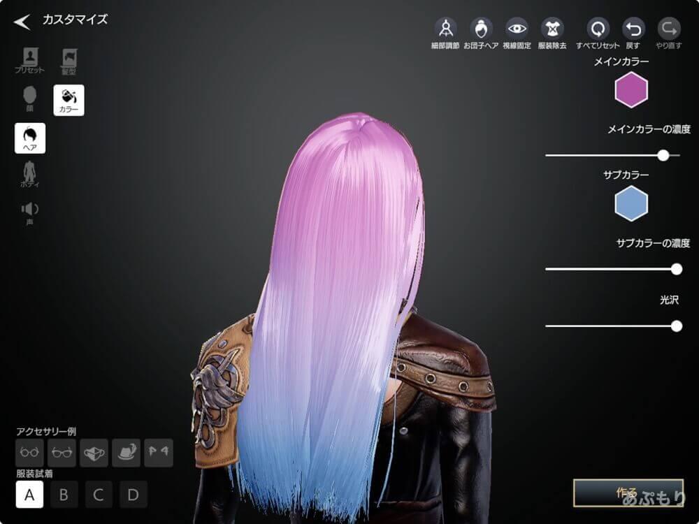 トラハ 髪色2色