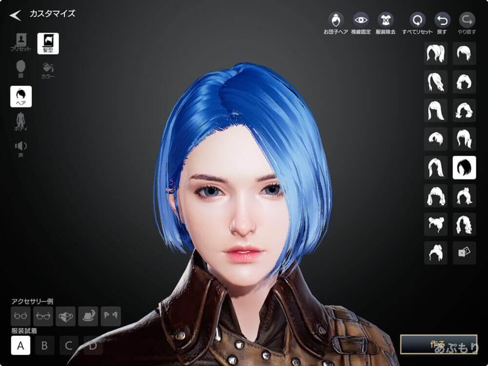 トラハ 髪型の選択