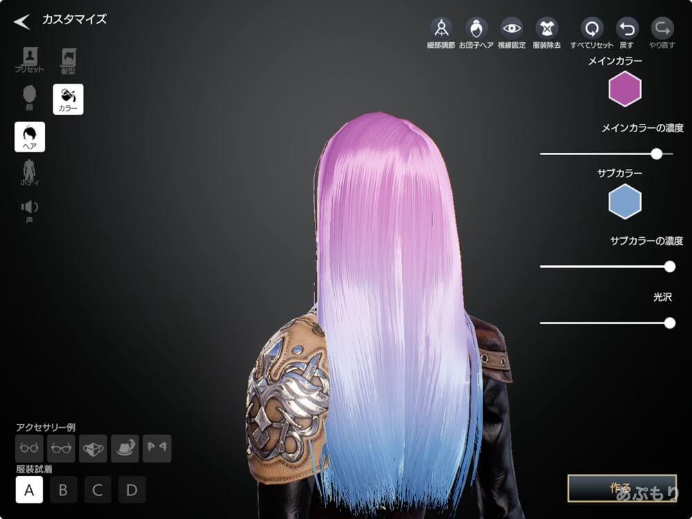 トラハ キャラメイク 髪色