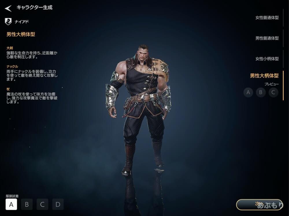 トラハ 男性大柄体型