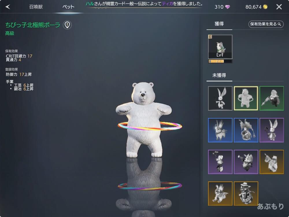 トラハ ペット ちびっ子北極熊ポーラ