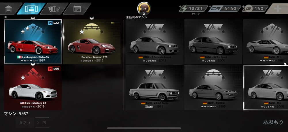 Forza Street 様々な車種