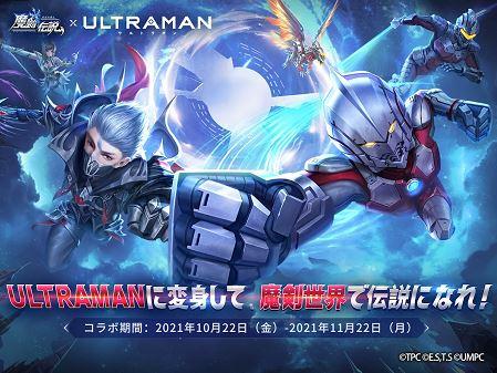 『魔剣伝説』×『ULTRAMAN』コラボ開催中