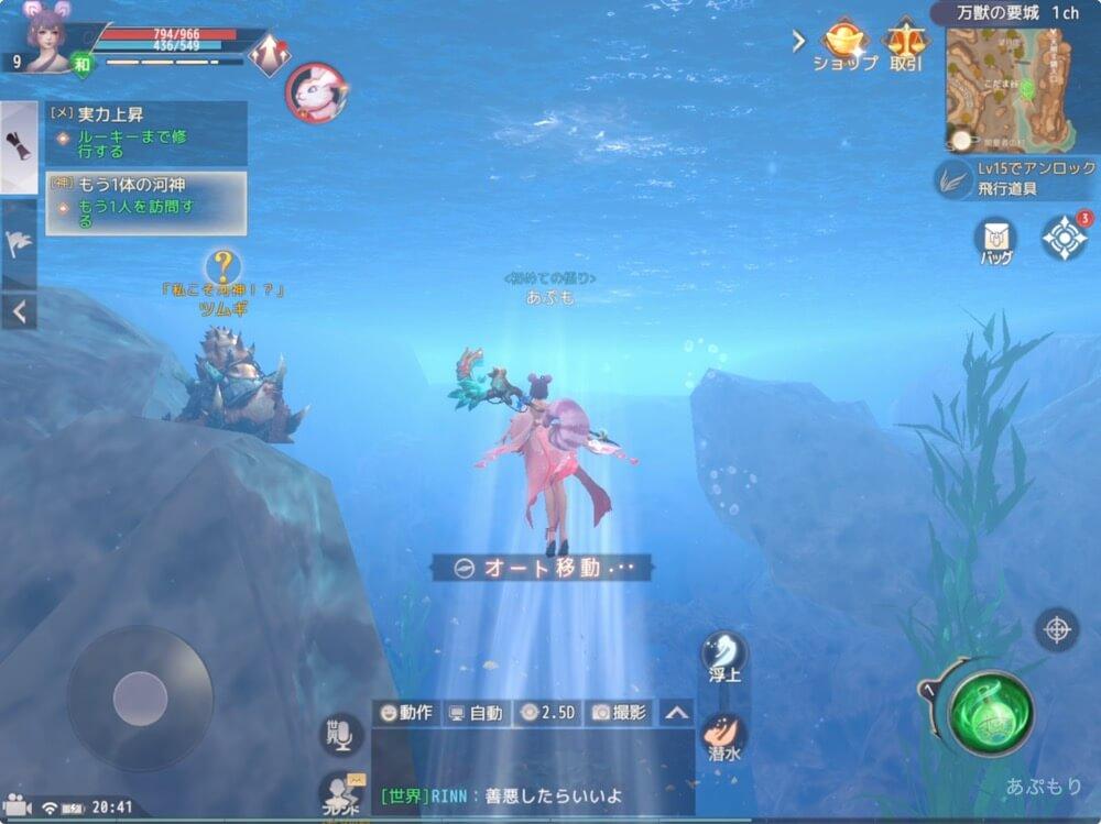 パワモバ 水中の探索