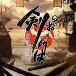 浪人百剣-斬- メインビジュアル