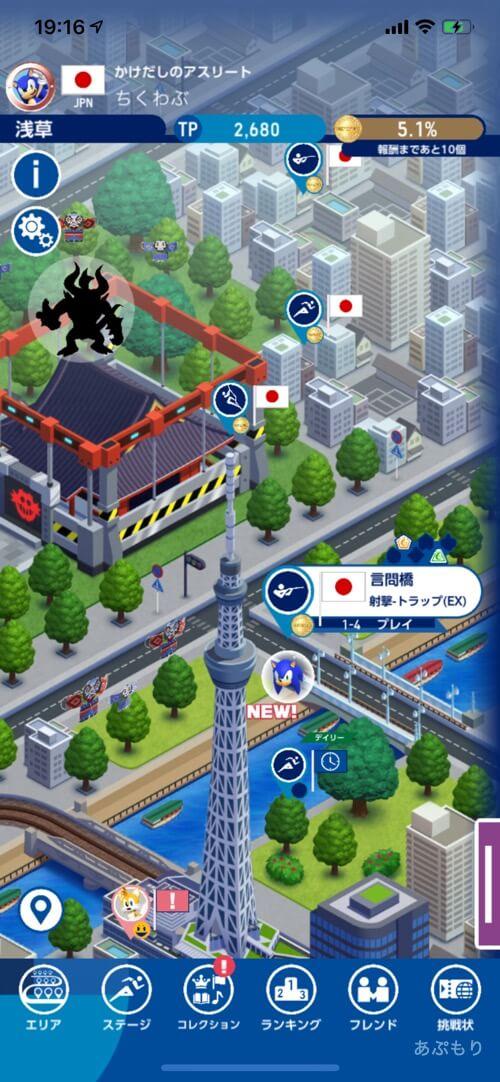 ソニック2020 マップ画面
