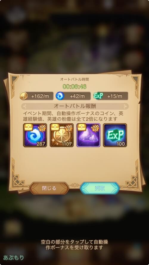 AFK EXP入手