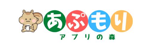 アプリの森【あぷもり】
