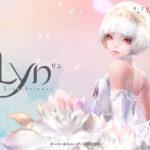 LYN メインビジュアル