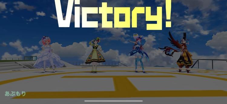 マジカミ 勝利画面