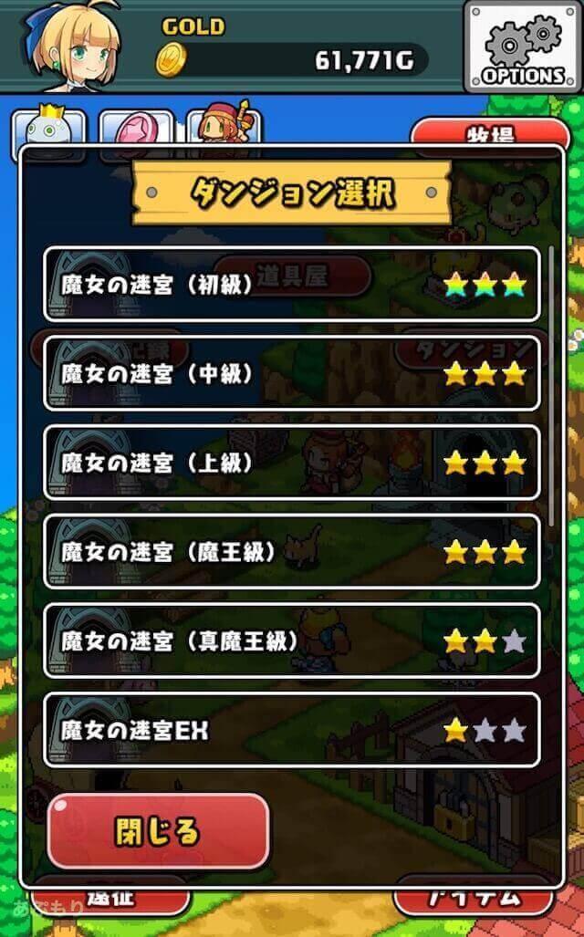 魔女の迷宮 ダンジョン選択画面