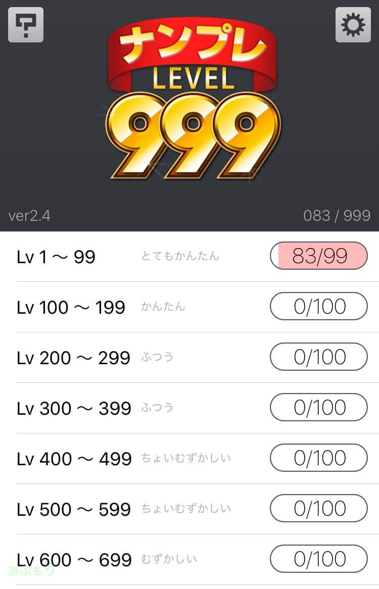 ナンプレLv999 メイン画面
