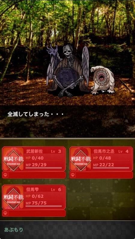 天倫の桜 ゲームオーバー
