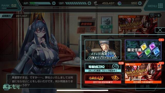 凍京ネクロSM ゲームモード