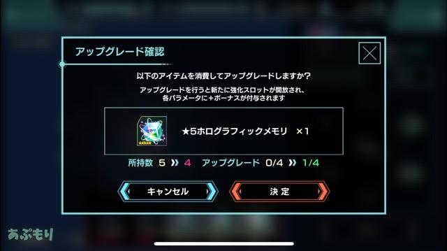 凍京ネクロSM 覚醒アイテム