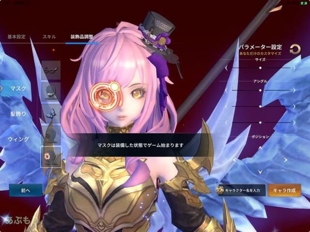 幻想2 ドラグーン 女 作成