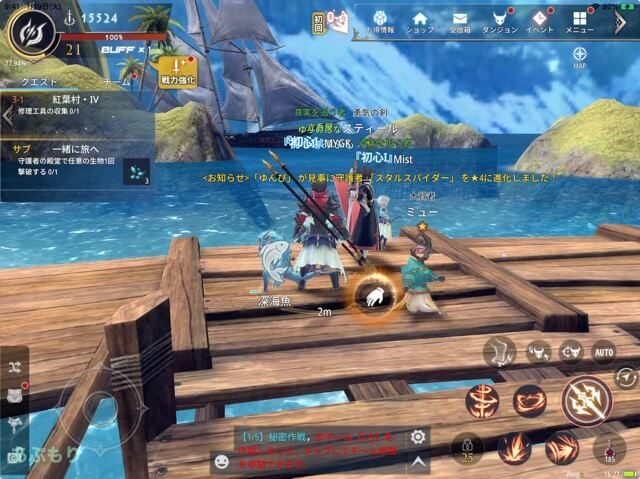 幻想2 釣り場