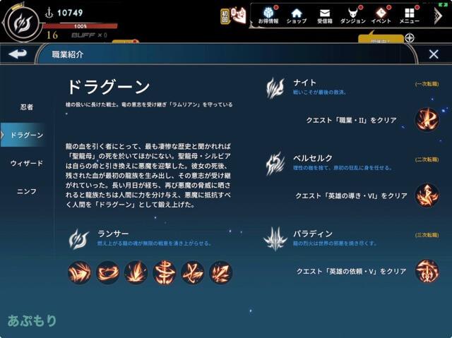 幻想2 転職
