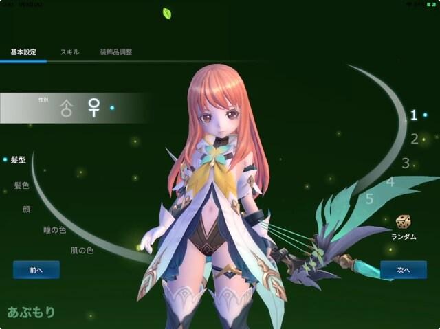 幻想2 キャラメイク ニンフ