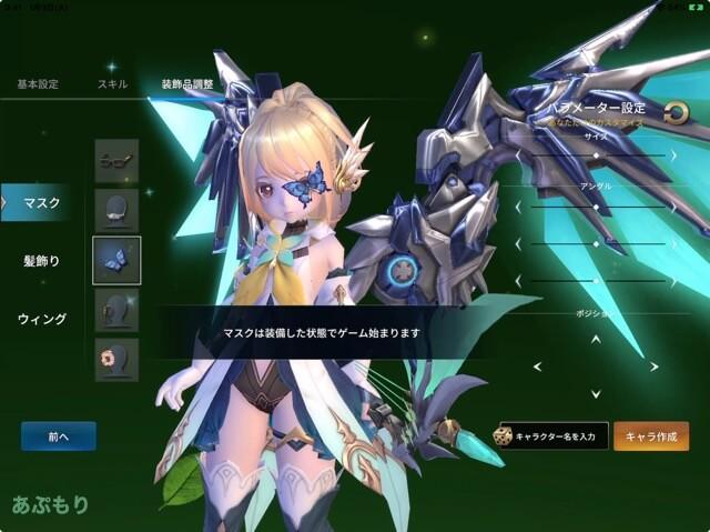 幻想2 キャラメイク アクセサリー