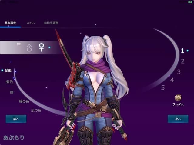 幻想2 キャラメイク 忍者 女性