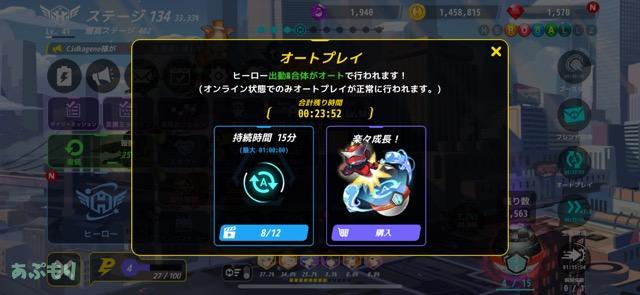ヒーローボールZ オートプレイ