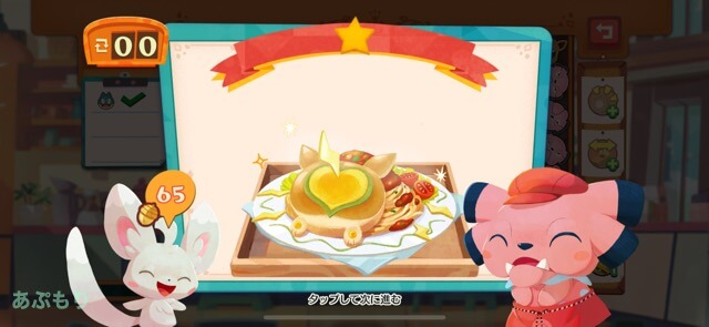 ポケモンカフェミックス 美味しそうな料理