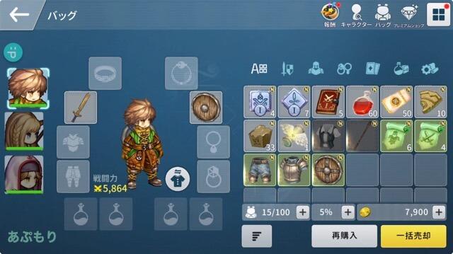 スピシュ 装備品の変更画面