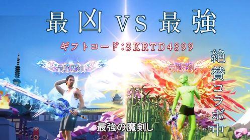 「最強列伝」×「魔剣伝説」コラボ開催中