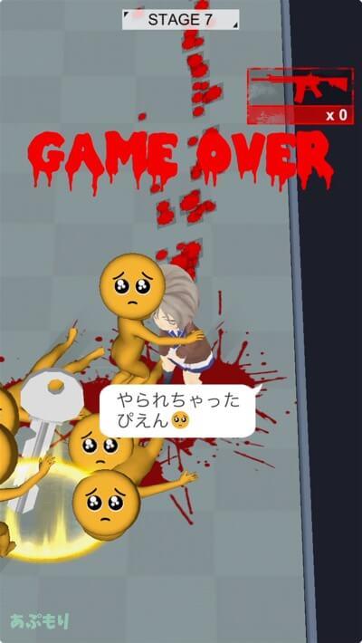 ぴえん病棟 ゲームオーバー