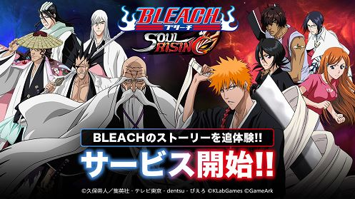 BLEACH Soul Rising|リリース記念