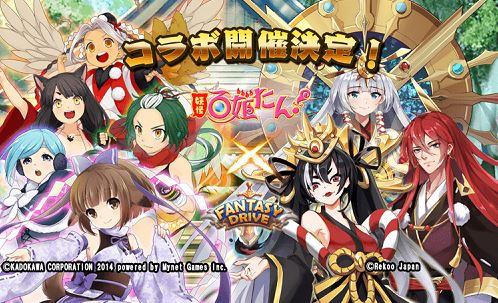 「妖怪百姫たん」×「ファンタジードライブ」コラボ