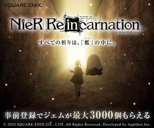 『NieR Re[in]carnation』事前登録