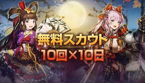 ブラウンダスト 最大100連ガチャ無料キャンペーン