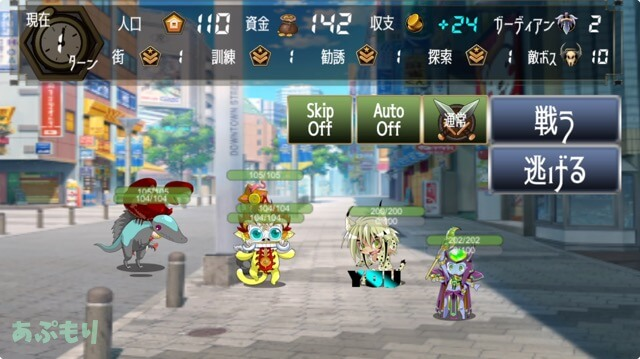 cityguardians 戦闘