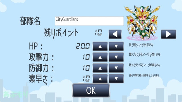 cityguardians ガーディアン
