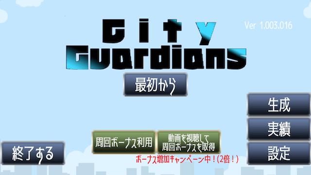 cityguardians タイトル画面