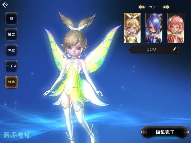 エターナル 妖精