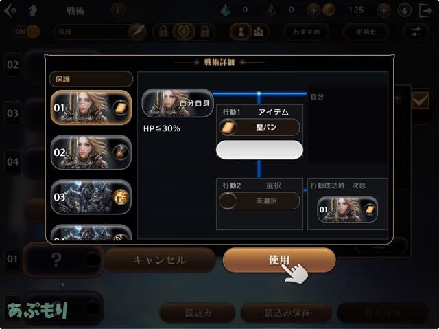 エターナル 戦術の設定画面