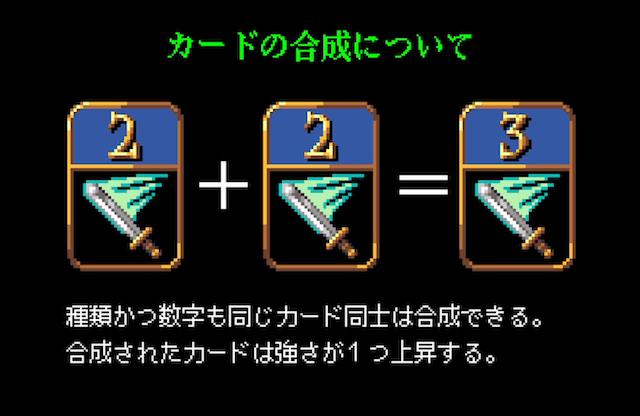 カードの合成について