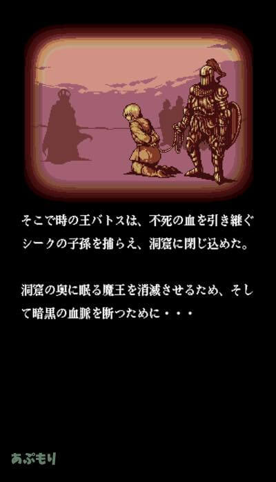 ダークブラッド ストーリー